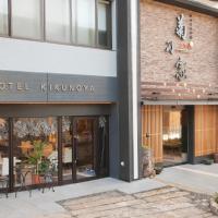 菊乃家、宮島のホテル