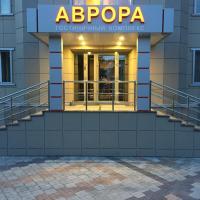 Hotel Avrora, отель в Ачинске