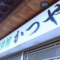 Ryori Ryokan Katsuya
