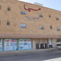 Sama Furnished Apartments, hotel em Ar Rass