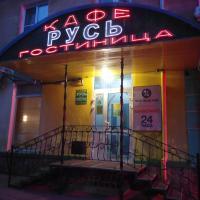 Русь, отель в Чебаркуле