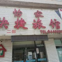 Dalian Yi Jia Inn