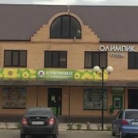 Олимпик отель, отель в городе Кущёвская