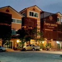 Le Parc Hotel, hotel in Phitsanulok