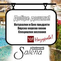 Salena Beach Hotel, отель в Приморско