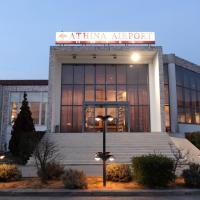 Athina Airport Hotel, отель рядом с аэропортом Аэропорт Салоники - SKG в Терми
