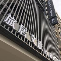 旅居文旅,中壢區的飯店