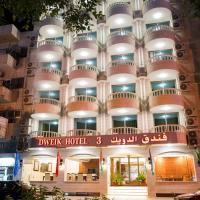 Dweik Hotel 3, ξενοδοχείο στην Άκαμπα