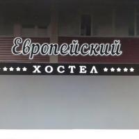 Хостел Европейский, отель в Ноябрьске