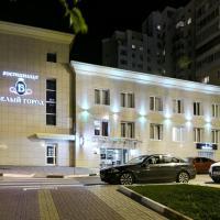 Гостиница Белый Город, отель в Белгороде