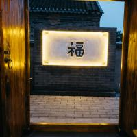 Chez Ina & Jasee, hotel in Miyun