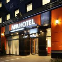 雷門淺草 APA 飯店,東京的飯店