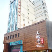 大鵬灣度假酒店,東港的飯店