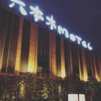 六本木MOTEL-大連館,屏東市的飯店