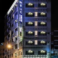 楓華沐月飯店 ,台南的飯店