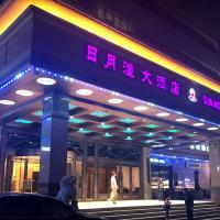 Sun Moon Lake Hotel Dalian, hotel in Dalian