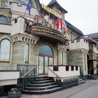 Pidkova, отель в Ровно