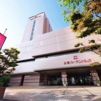 廣島花園宮殿酒店