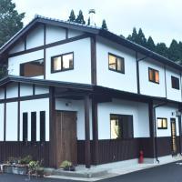 Wakka, hotel in Minami Aso