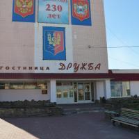 Hotel Druzhba, отель в Миллерове
