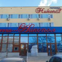Гостиница Никопол, отель в Шахтах