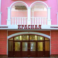 Гостиница Красная, отель в Благовещенске
