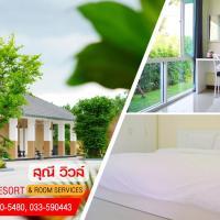 Sunee View Hotel โรงแรมในฉะเชิงเทรา