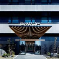 Hatago Inn Shizuoka Yoshida IC, hotel near Shizuoka Airport - FSZ, Shimada