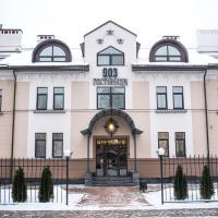 Гостиница 903, отель в Пскове