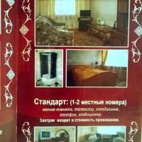 Zolotaia Sura, отель в Алатыре