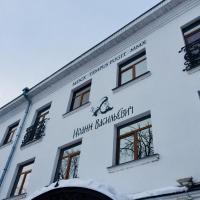 """Бутик-отель """"Иоанн Васильевич"""", отель в Ярославле"""