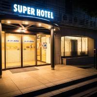 スーパーホテルInn倉敷水島、倉敷市のホテル