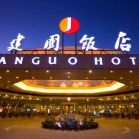 Jianguo Hotel, hotel v Pekingu