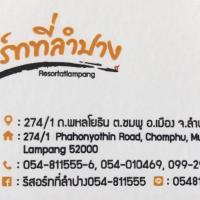 รีสอร์ทที่ลำปาง (Resort At Lampang) โรงแรมในลำปาง