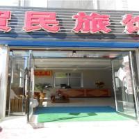 Qinhuangdao Beidaihe He Min Hotel, hotel in Qinhuangdao