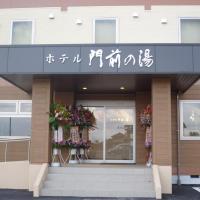 Hotel Monzennoyu, hotel in Joetsu