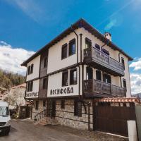 Zlatograd 2 Iosifova Guest House, hotel in Zlatograd