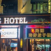 MG Hotel (青岛民国酒店)