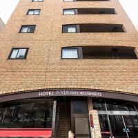 アクシアイン 釧路、釧路市のホテル