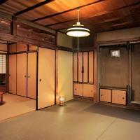 清水庵 車庫2台 ビフォアアフターの匠 坂田基禎さん改築の京町家