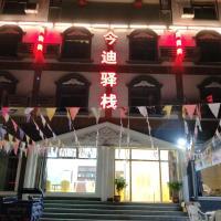 Jin Di Yi Zhan Bailixia, hotel in Sanpozhen