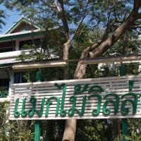 Makmai Villa - Rayong, hotel in Ban Phe