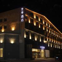 JI Hotel Changbai Mountains Erdaobaihe, hotel in Antu