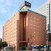 アパホテル 札幌すすきの駅前、札幌市のホテル