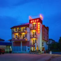 Motel West, hotel em Blagoevgrad