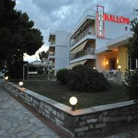 Hotel Kalloni, ξενοδοχείο στον Βόλο