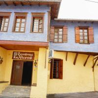 Kallisto Traditional Guesthouse, ξενοδοχείο στο Λιτόχωρο