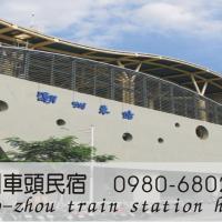 Train Hostel, hotel in Chaozhou