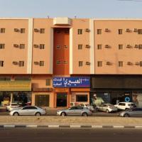 Al Eairy Apartments - Al Ahsa 5، فندق في الأحساء