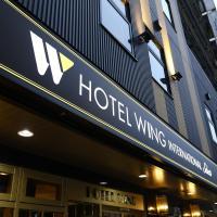 ホテルウィングインターナショナル セレクト大阪梅田、大阪市のホテル